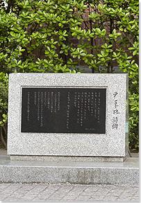 尹東柱詩碑