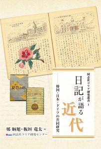 일기가 말하는 근대-한국•일본•독일의 공동연구-